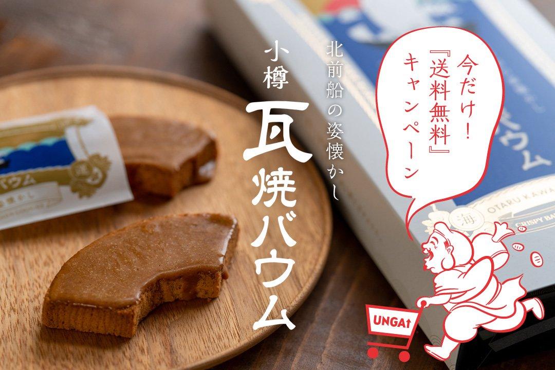 【送料無料】小樽瓦焼バウム1箱に限り送料無料キャンペーン!