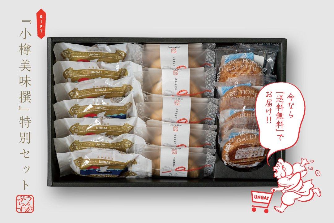 【送料無料】小樽美味撰 特別セット