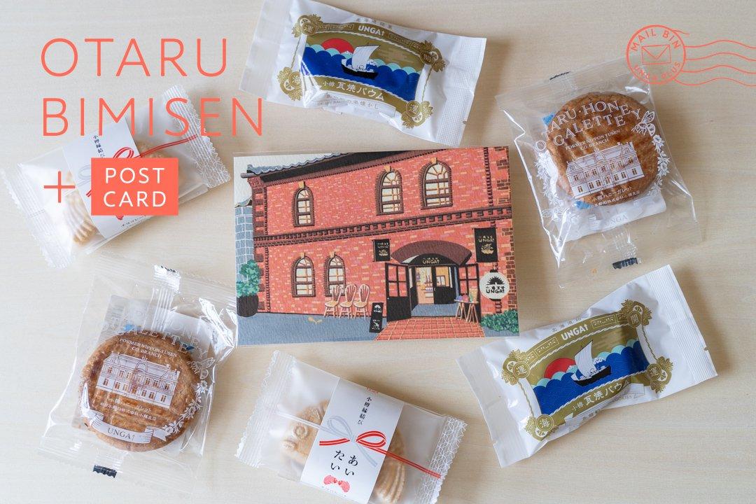 オリジナル焼き菓子とポストカードのセット