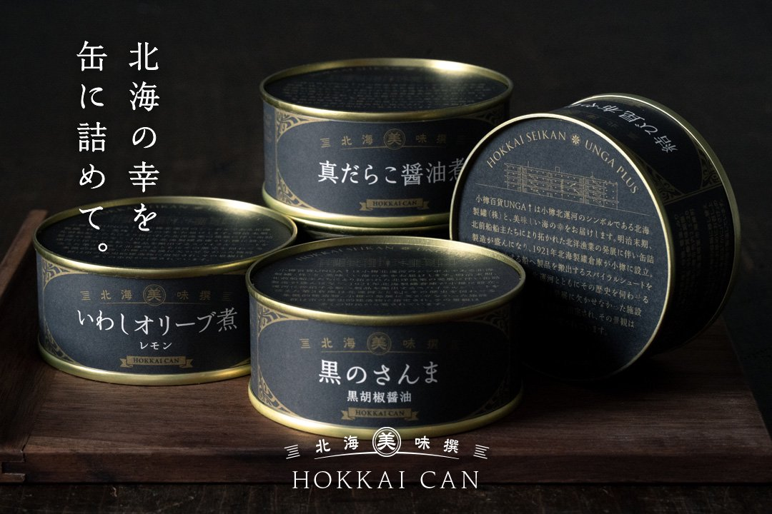 北海美味撰 HOKKAI CAN