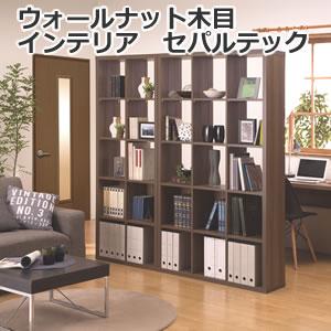 木質感とスタイリッシュなラック/デスクシリーズ「セパルテック」-マス目ラック/デスクはオーダー対応