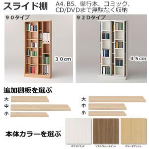 フナモコ スライド書棚/完成品