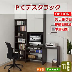 PCデスクラック収納ラック付 Shelfit PCD