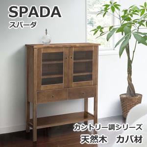 カントリー調リビング収納/インテリア家具 スパーダ SPADA カバ材