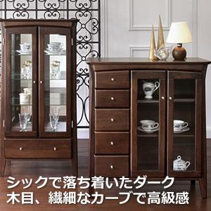 木製リビング家具シリーズ「彩美」