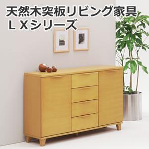 タモ突板リビング家具/LXシリーズ