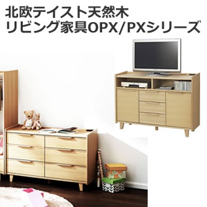 北欧テイスト天然木リビング家具PXシリーズ