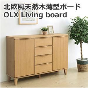 北欧風天然木薄型ボード OLX Living board