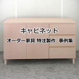 オーダー家具特注製作 事例:キャビネット