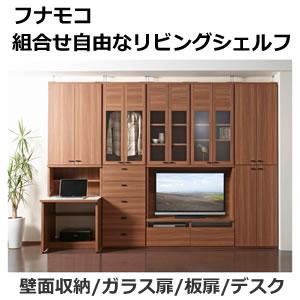 フナモコ 組替え自由なシステム家具 LIVING SHELF