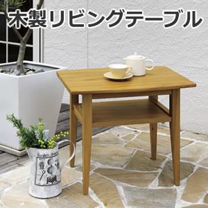 木製リビングテーブル