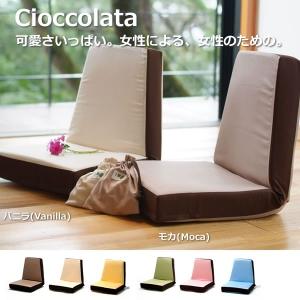インテリア座椅子/ミニ フロアチェア チョコラータ