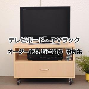 オーダー家具特注制作 事例:テレビ台/TVボード