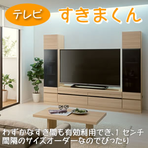 テレビすきまくんLSK/サイズオーダーリビングむけシステム壁面収納/テレビボード ローボード 天井突張り