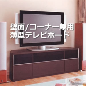 壁面/コーナー兼用 薄型テレビボード「DEE」シリーズ