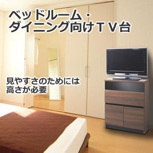 寝室/ダイニング向け ハイタイプTV台/コーナーTV台