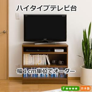 幅オーダーハイタイプテレビ台(高さ4種x奥行2種)