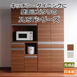 フナモコ キッチンボード ジャスト/JUST-天井高までジャストフィット、ステンレス仕様レンジ台・スライド棚