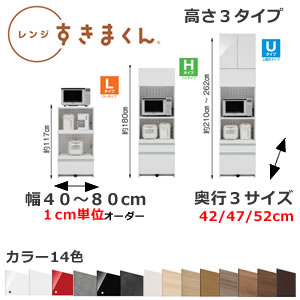 レンジすきまくんRSPキッチンレンジ台/幅40〜80cmまで1cm単位オーダー-高さ3サイズ/奥行3サイズ/カラー14色