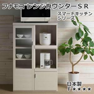 フナモコ レンジカウンター SR / スマートキッチンシリーズ 日本製