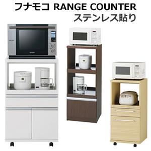 フナモコ 天板ステンレス レンジ台/レンジカウンター