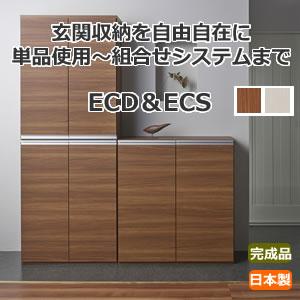 フナモコ エントランスファニチャーECD&ECS 単品〜組合せシステムまで - シューズボックスや収納庫として