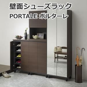 玄関をスッキリ美しくする大型収納シリーズ「ポルターレ エントランス」-幅オーダー/ミラー組合せ自由