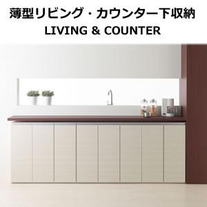 フナモコ薄型リビング/カウンター下収納 LIVING & COUNTER -シンプルデザイン、扉の幅が共通で並べて美しい