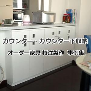 オーダー家具特注製作 カウンター下収納