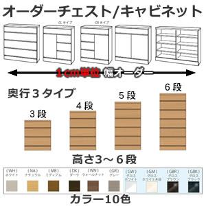 幅1cm単位オーダーチェスト/キャビネット「アルネ」(高さ3〜6段 奥行3タイプ カラー7色)