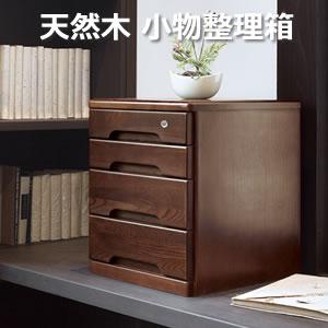 木製整理箱/小引出し