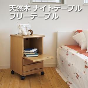 木製ナイトテーブル/FAXキャビネット