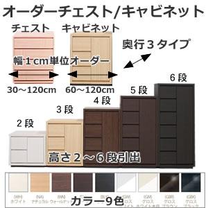幅1cm単位オーダーチェスト/キャビネット「コモ」 (高さ2〜6段 奥行3タイプ カラー7色)