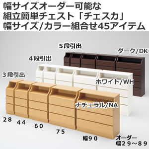 幅サイズオーダー可能な組立簡単チェスト「チェスカ」-幅サイズ/カラー組合せ45アイテム