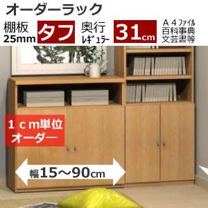 オーダーラック(奥行レギュラー31cm/棚厚タフタイプ)