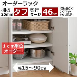 オーダーラック(奥行ラージ46cm/棚厚タフタイプ)