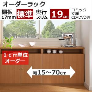 オーダーラック(奥行スリム19cm/棚厚標準タイプ)