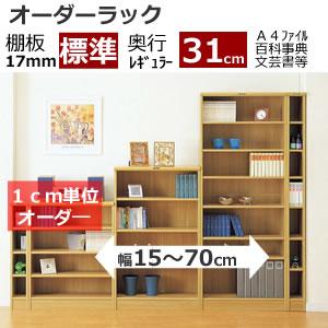 オーダーラック(奥行レギュラー31cm/棚厚標準タイプ)