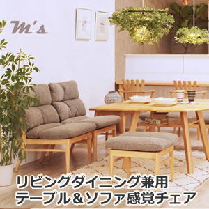 M's リビングダイニング兼用テーブル&ソファ感覚チェア