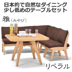 低めダイニングテーブル・チェア 「雅・リベラル」
