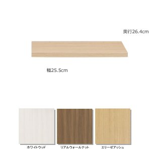 スライド書棚(限定品)ACEシリーズ専用追加棚板・中(1枚 幅25.5奥行26.4cm)(FM-AS A/D/S-92D専用)