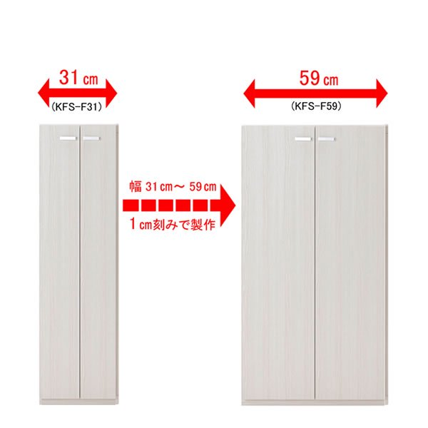 リビングシェルフ 幅サイズオーダー 板扉(ホワイトウッド 幅31-59奥行36.7高さ113.8cm)