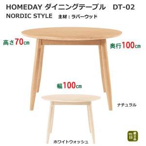 (ノルディック)円形天然木ダイニングテーブル(4人掛/幅100x奥行100)