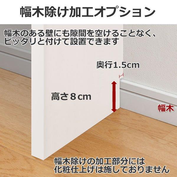 幅1cm単位オーダーデスク/幅木除け加工オプション