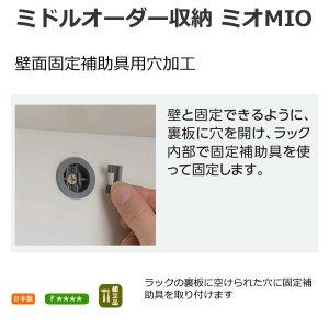 ミドルオーダー収納 MIO ミオ-壁面固定補助具用穴加工オプション(本体幅45〜60/61〜90cm用)