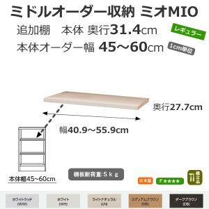 ミドルオーダー収納 MIO ミオ-幅オーダー追加棚 幅45-60cm用/奥行レギュラー