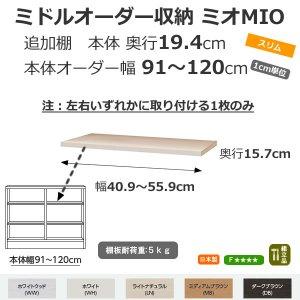ミドルオーダー収納 MIO ミオ-幅オーダー追加棚 幅91-120cm用/奥行スリム