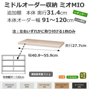 ミドルオーダー収納 MIO ミオ-幅オーダー追加棚 幅91-120cm用/奥行レギュラー