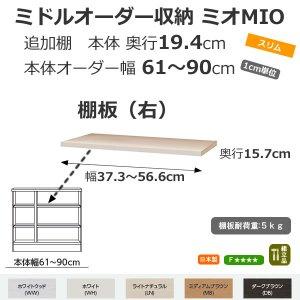 ミドルオーダー収納 MIO ミオ-幅オーダー追加棚 幅61-90cm用(右)/奥行スリム