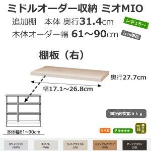 ミドルオーダー収納 MIO ミオ-幅オーダー追加棚 幅61-90cm用(右)/奥行レギュラー